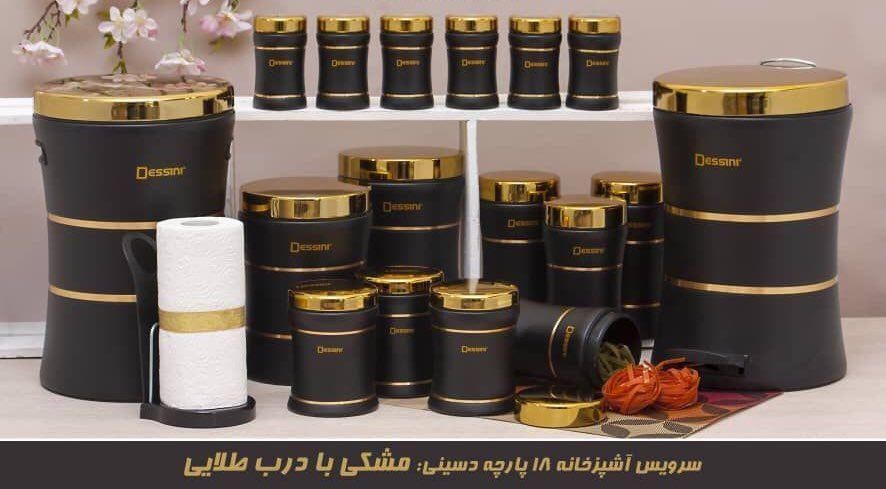 سرویس دسینی 18 پارچه مشکی در طلایی