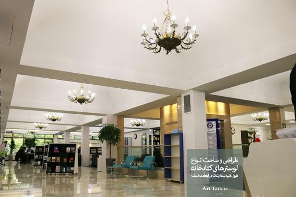 نور پردازی کتابخانه