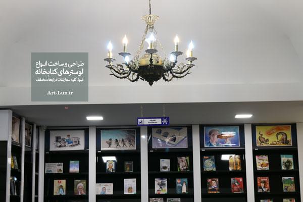 نور پردازی سقف کتابخانه عمومی