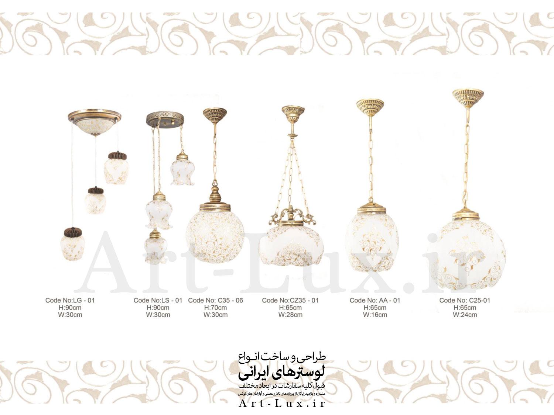 لوسترهای ایرانی دست ساز
