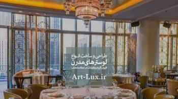 لوستر برای رستوران کلاسیک