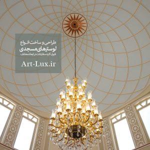 لوستر مسجدی قیمت
