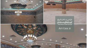 لوستر بزرگ مسجدی کرمان